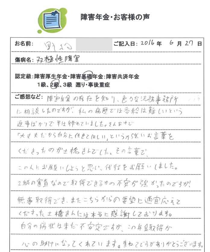 野村様のご依頼から申請までの経過
