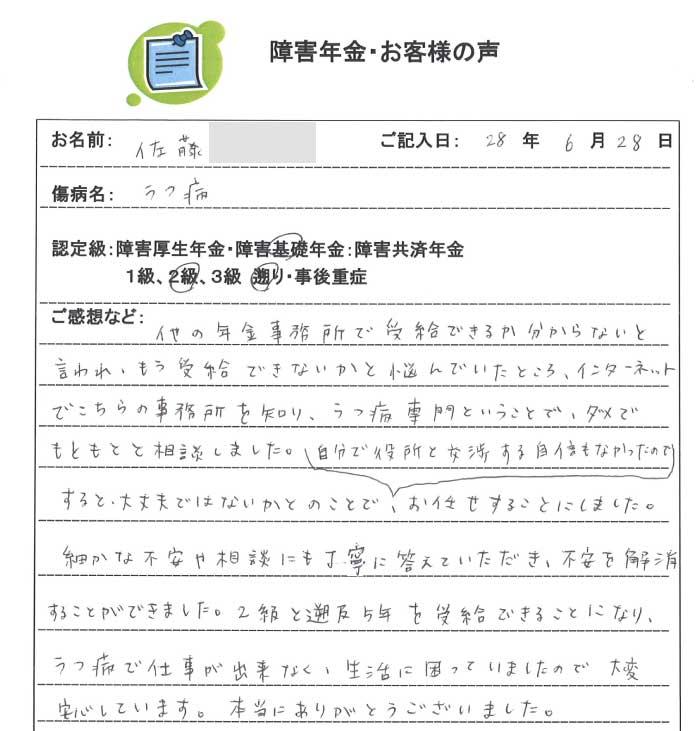 佐藤様の年金証書