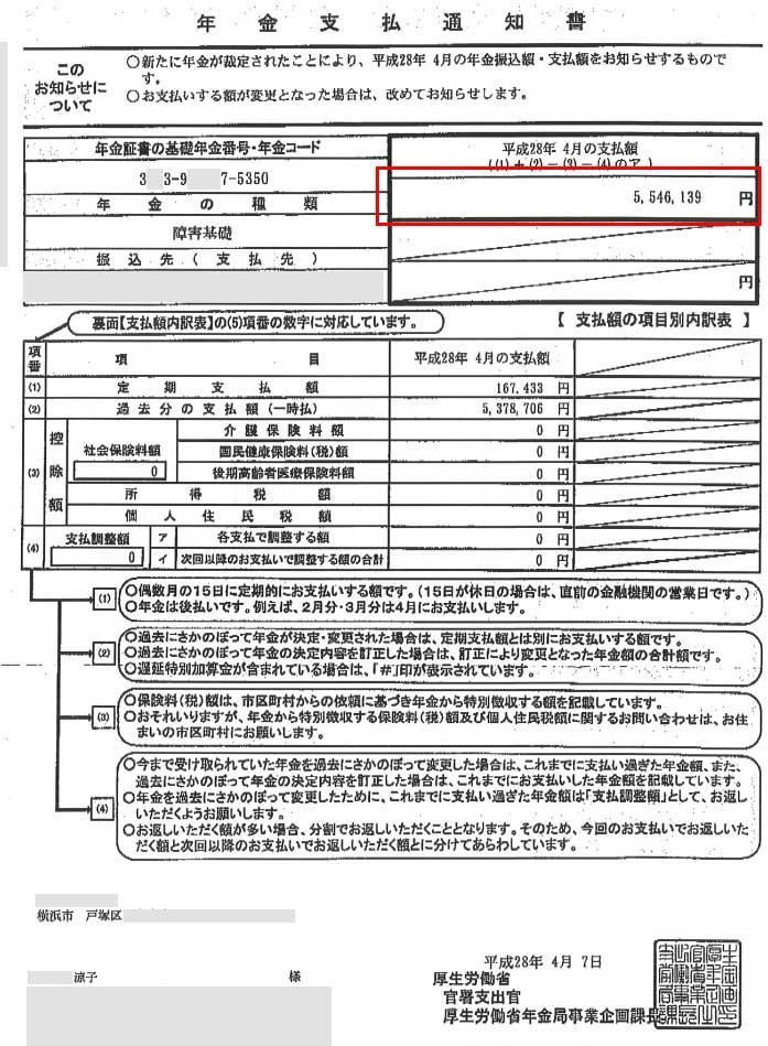 涼子様の支払通知書
