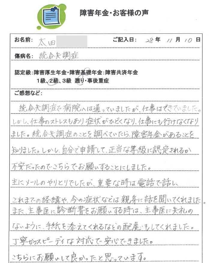 太田様のご依頼から申請までの経過
