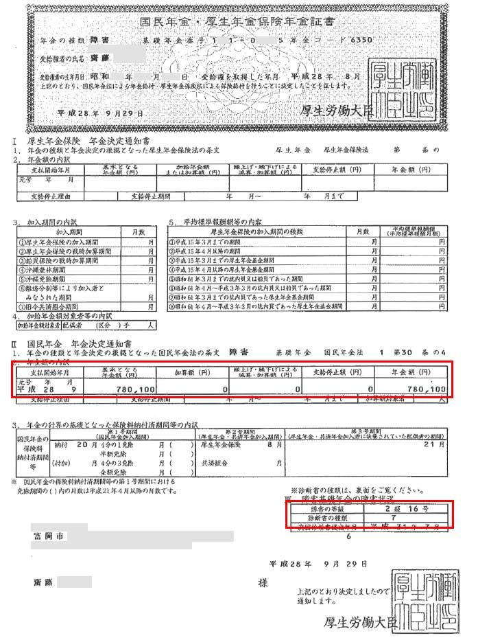 齋藤様の年金証書
