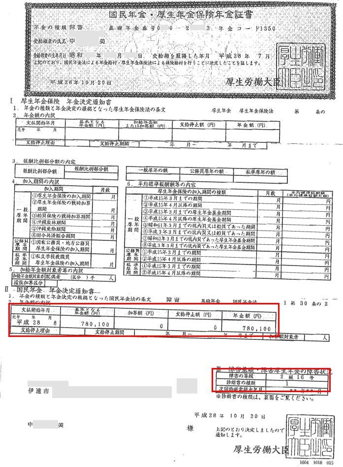 中美様の年金証書1