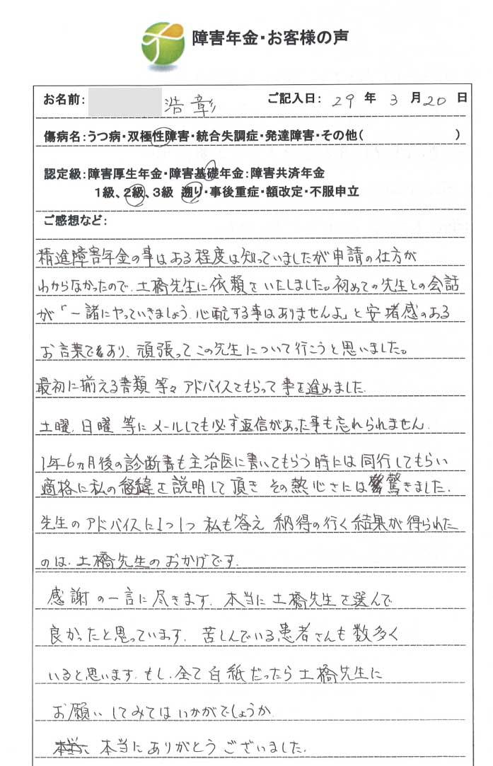 浩彰様のご依頼から申請までの経過