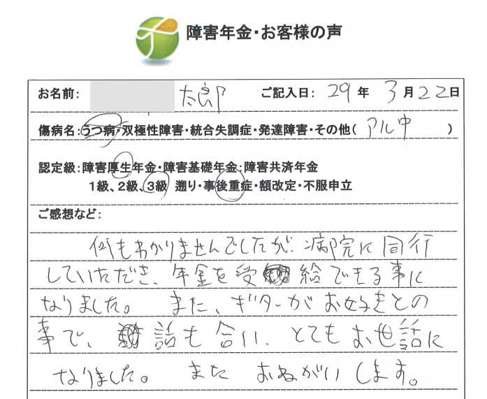 太郎様のご依頼から申請までの経過