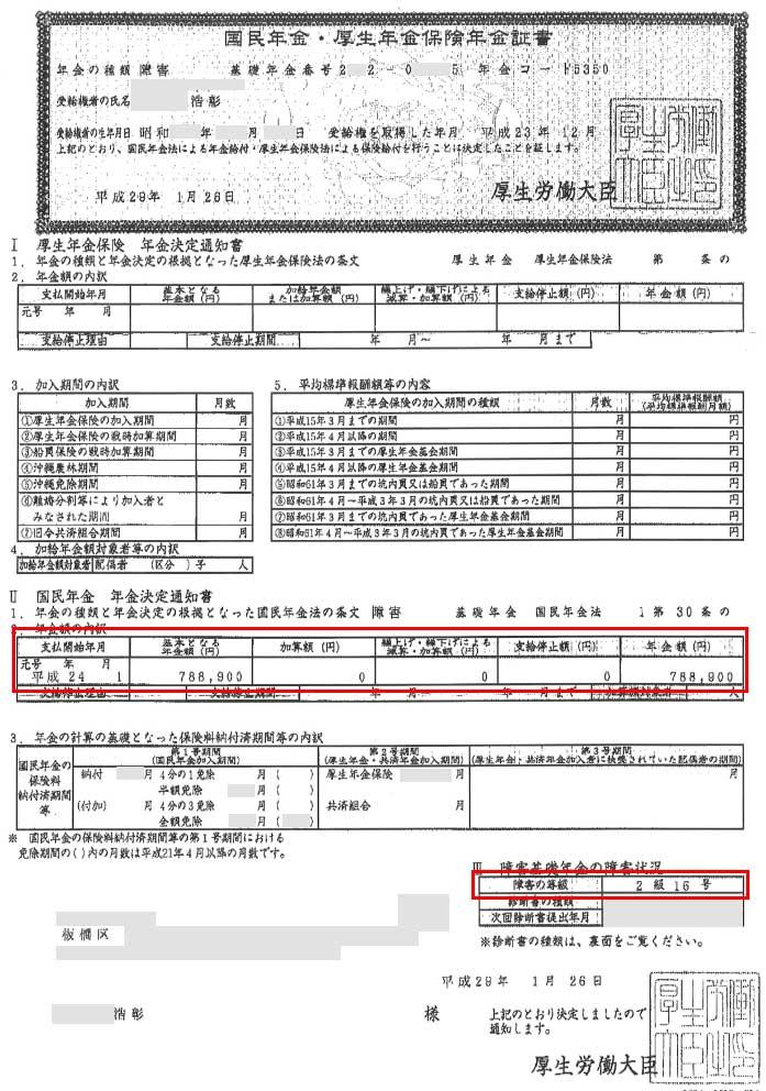 浩彰様の年金証書