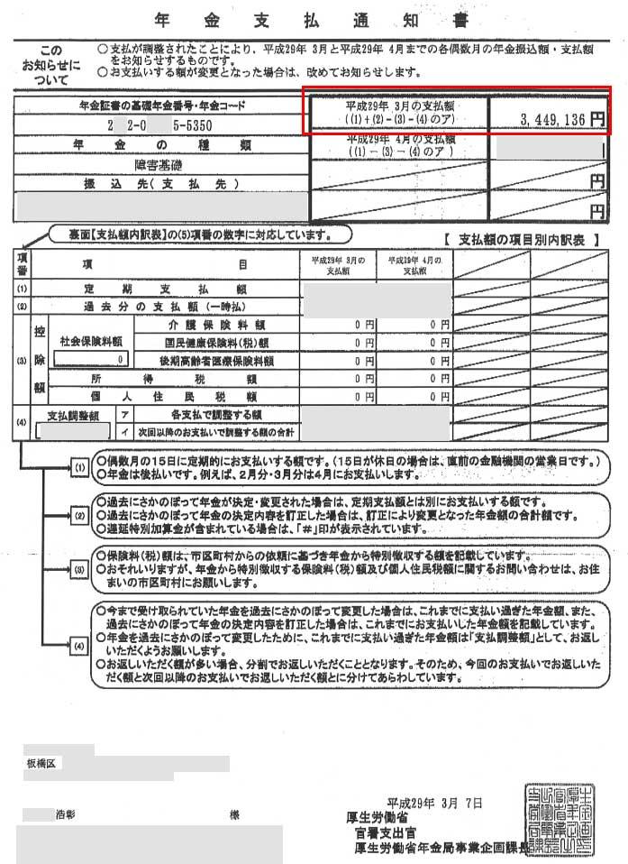 浩彰様の支払通知書