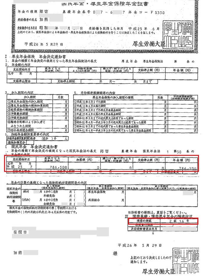 加藤様の年金証書