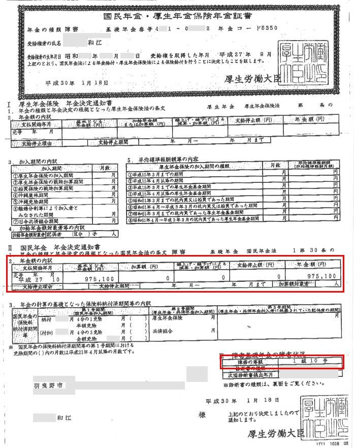 和江様の年金証書