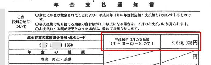 木孝様の支払通知書