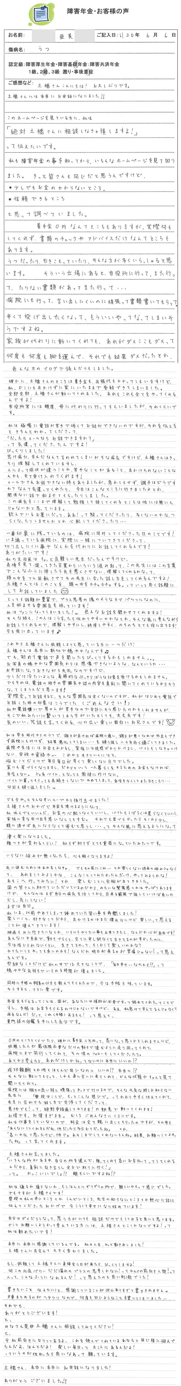 亜美様のご依頼から申請までの経過