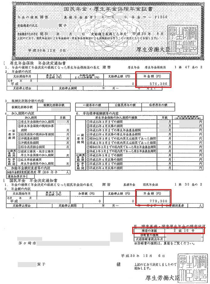 賀子様の年金証書