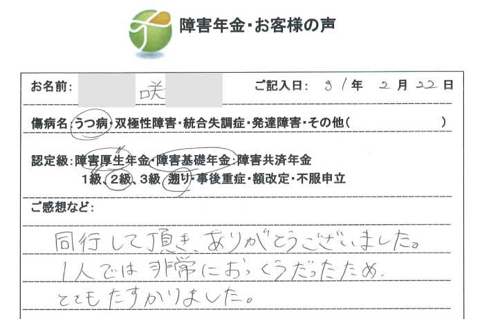 咲様のご依頼から申請までの経過