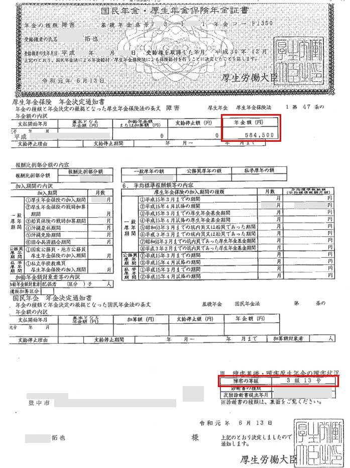 拓也様の年金証書