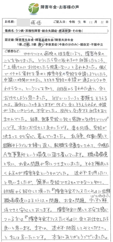 慎吾様のご依頼から申請までの経過