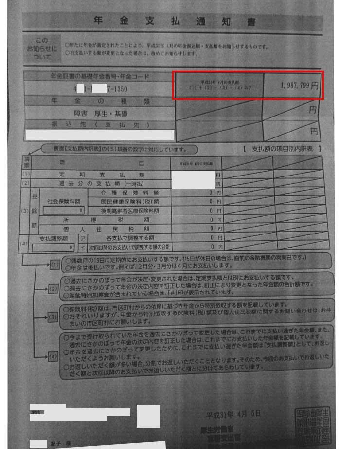 紀子様の支払通知書