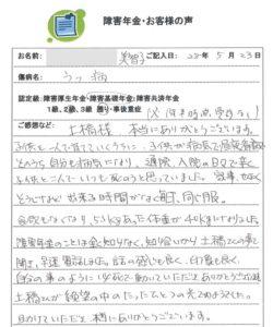 美智子様のご依頼から申請までの経過