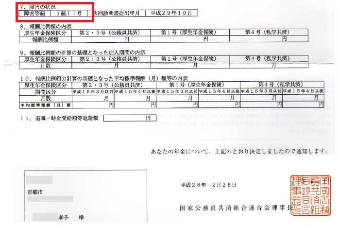 孝子様の年金証書