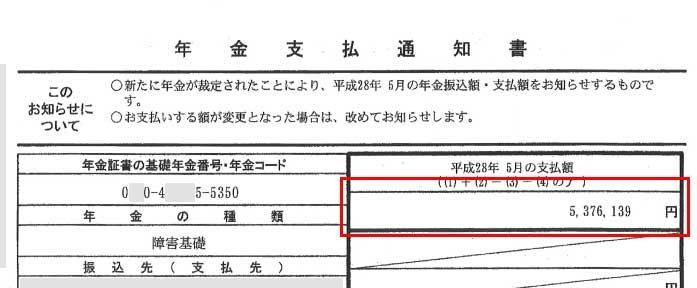 美智子様の支払通知書
