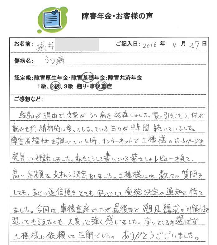 堀井様のご依頼から申請までの経過