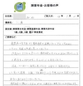 和也様のご依頼から申請までの経過