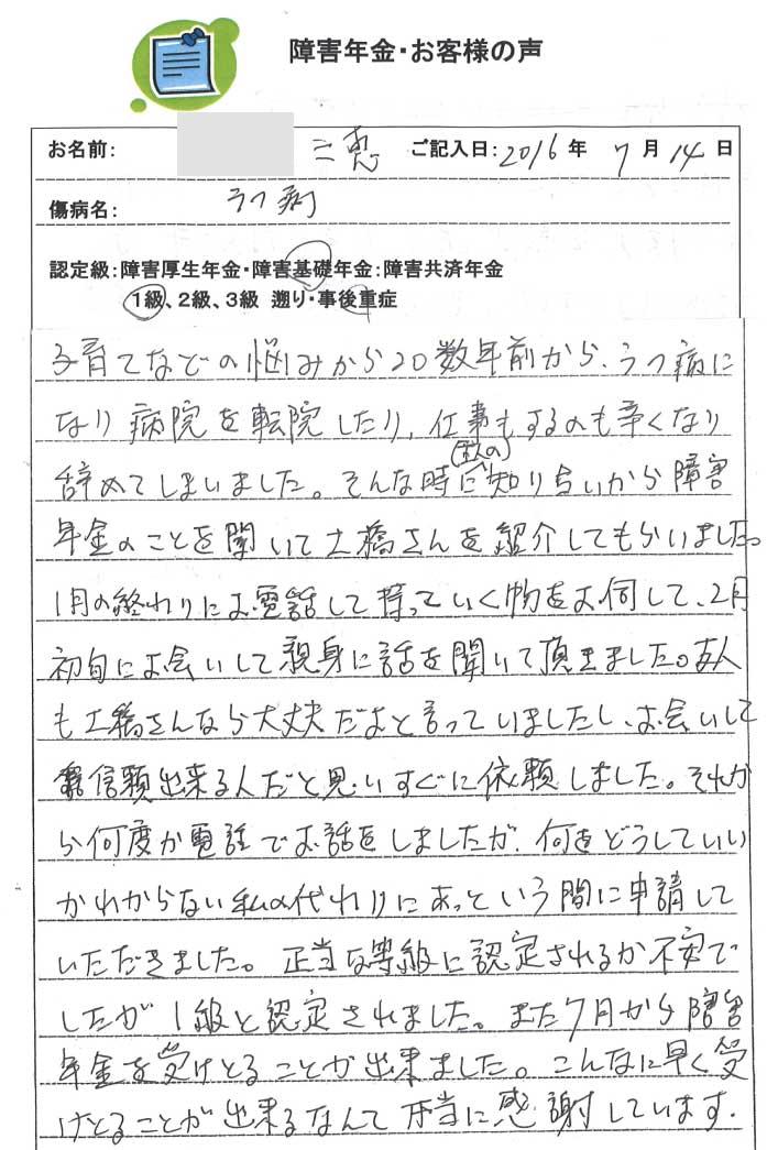三恵様のご依頼から申請までの経過