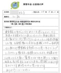 桂子様のご依頼から申請までの経過