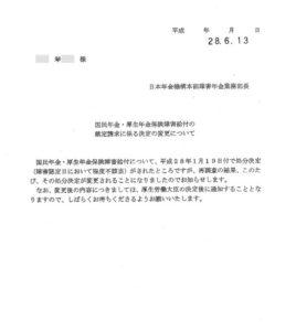 琴様の変更通知書