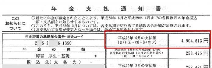 桂子様の支払通知書