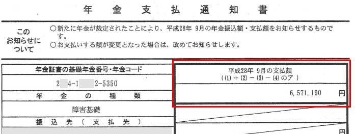 太田様の支払通知書