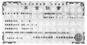 中美様の年金証書2