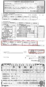 中美様の年金証書