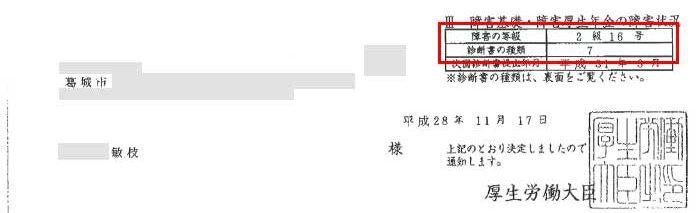 敏枝様の年金証書