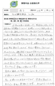 優子様のご依頼から申請までの経過
