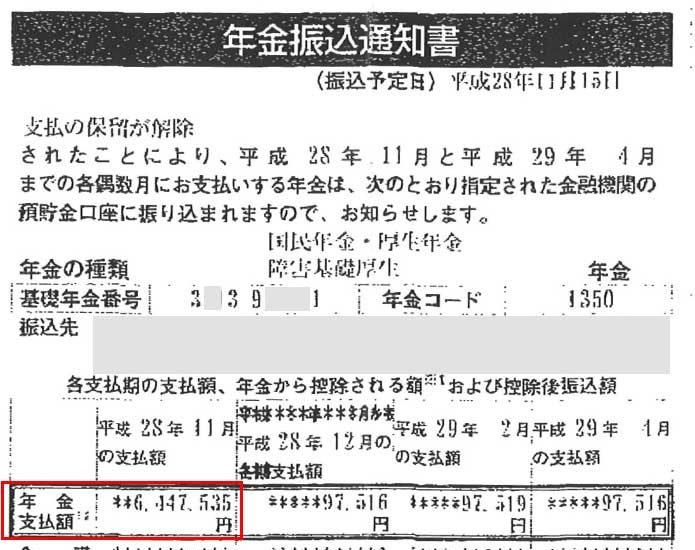 優子様の支払通知書