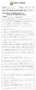 智子様のご依頼から申請までの経過