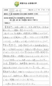 浩司様のご依頼から申請までの経過