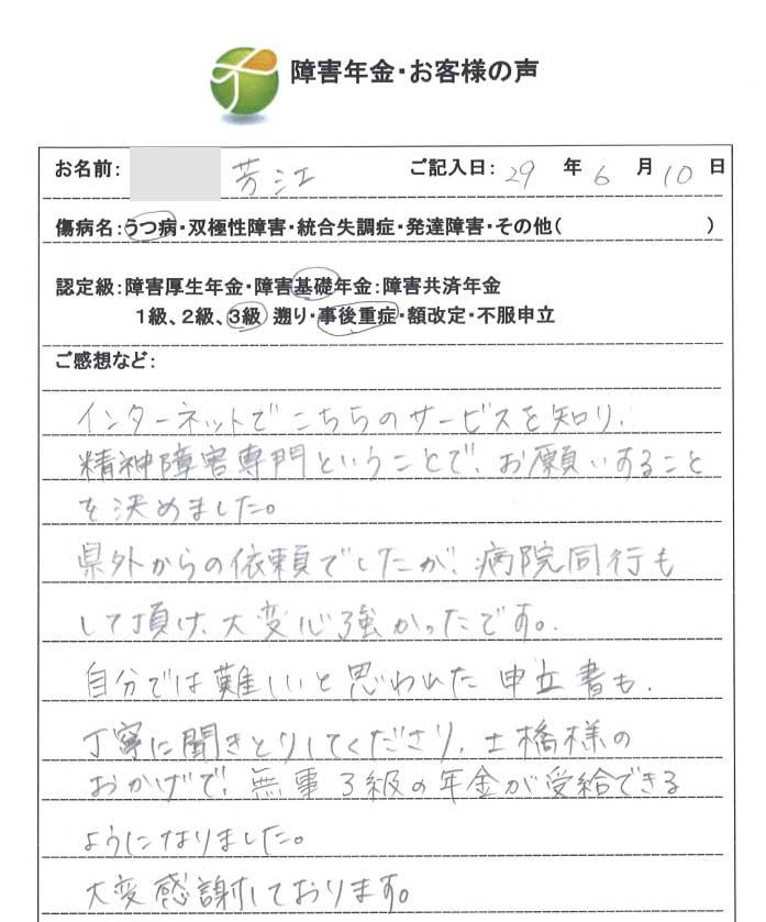 芳江様のご依頼から申請までの経過