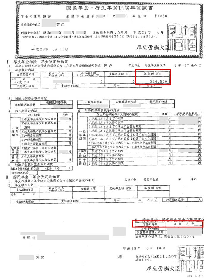 芳江様の年金証書