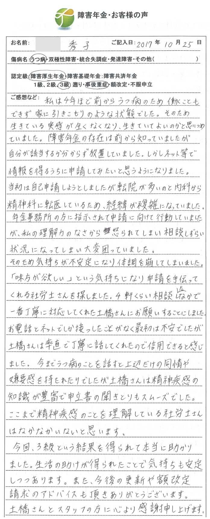 秀子様のご依頼から申請までの経過