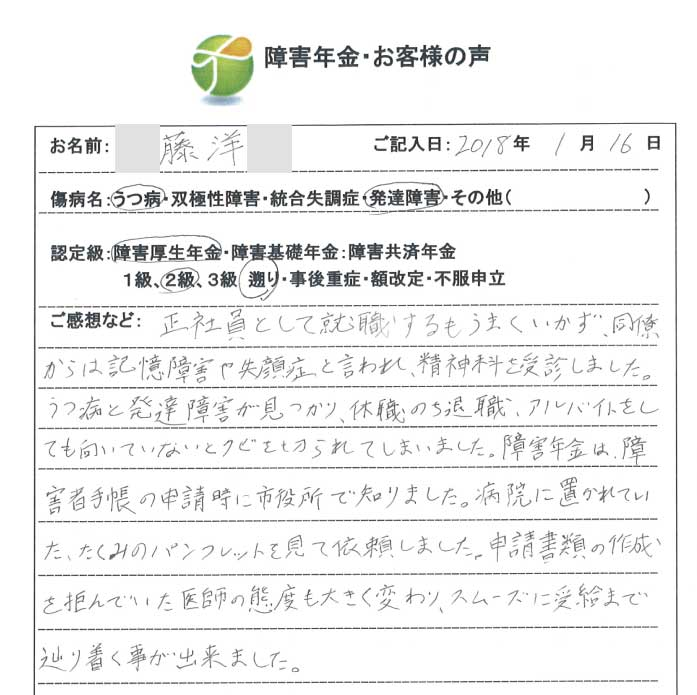 藤洋様のご依頼から申請までの経過
