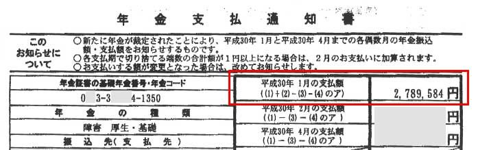 藤洋様の支払通知書