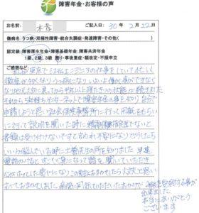 木孝様のご依頼から申請までの経過
