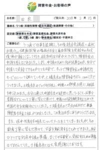 田良様のご依頼から申請までの経過