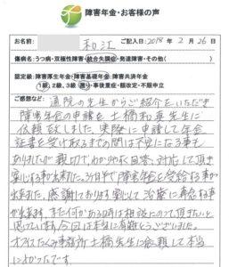 和江様のご依頼から申請までの経過