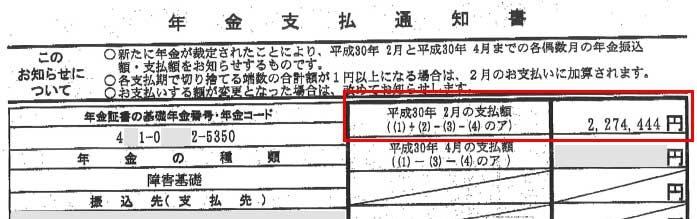 和江様の支払通知書