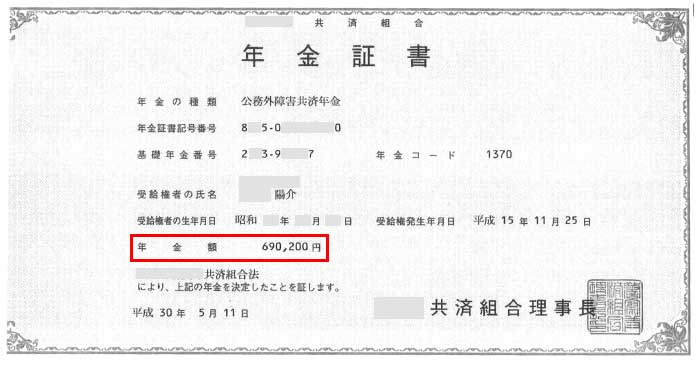陽介様の年金証書