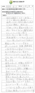 淳子様のご依頼から申請までの経過