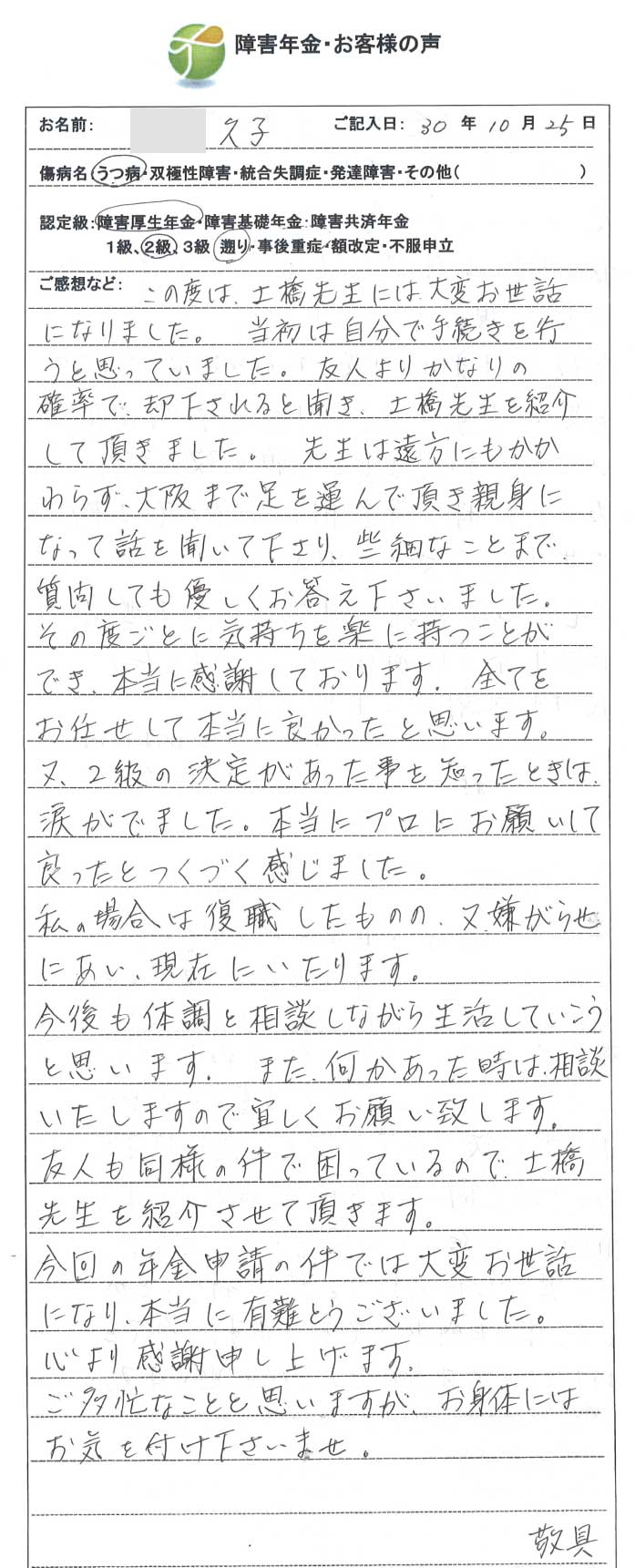 久子様のご依頼から申請までの経過