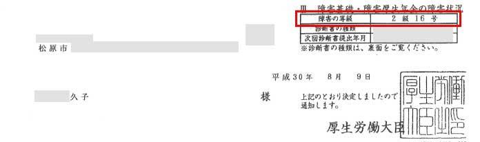 久子様の年金証書