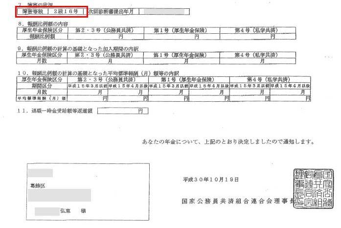 弘恵様の年金証書